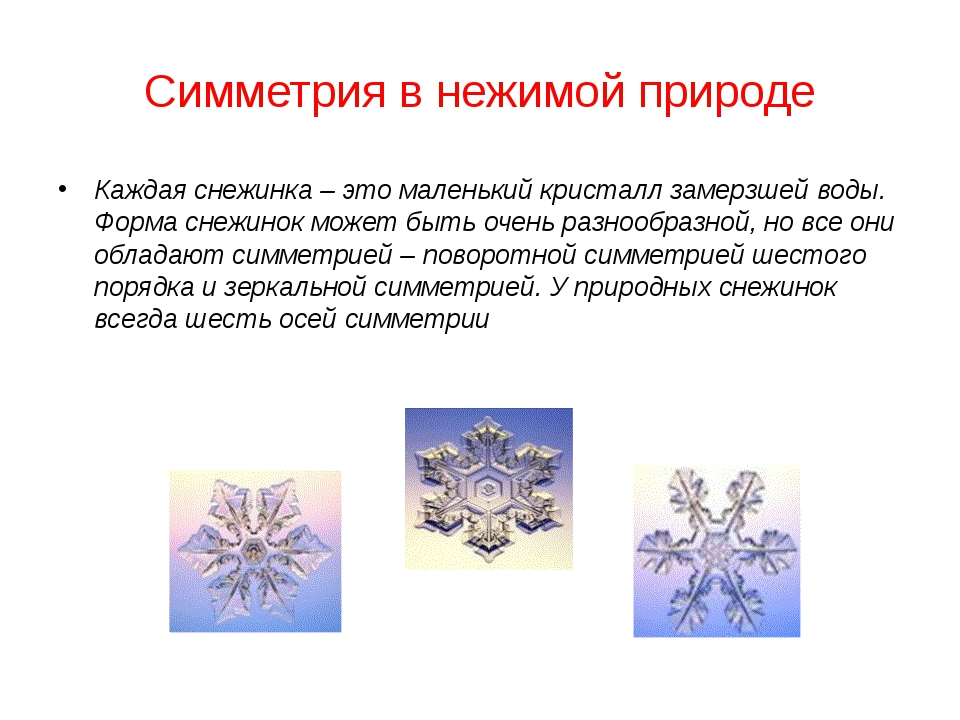 Симметрия в нежимой природе Каждая снежинка – это маленький кристалл замерзше...