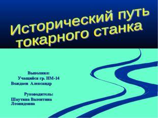 Выполнил: Учащийся гр. НМ-14 Вождаев Александр Руководитель: Шаутина Валентин