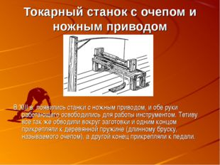Токарный станок с очепом и ножным приводом В XIII в. появились станки с ножны