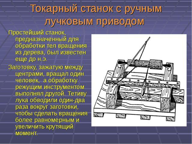 Простейший станок, предназначенный для обработки тел вращения из дерева, был...