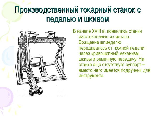 Производственный токарный станок с педалью и шкивом В начале XVIII в. появили...