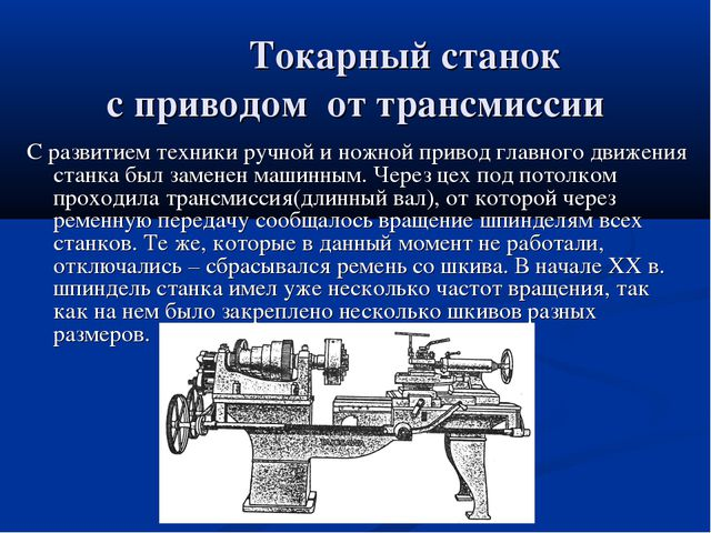 Токарный станок с приводом от трансмиссии С развитием техники ручной и ножно...