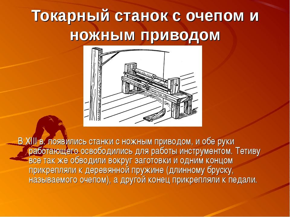 Токарный станок с очепом и ножным приводом В XIII в. появились станки с ножны...