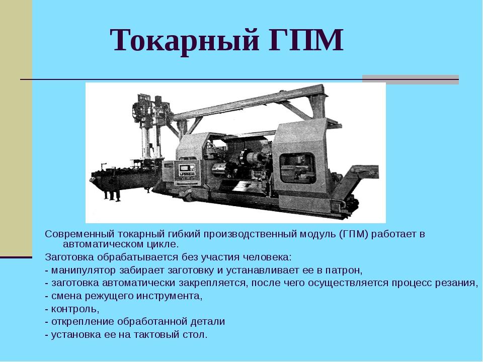 Токарный ГПМ Современный токарный гибкий производственный модуль (ГПМ) работ...