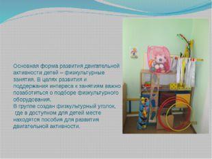 Основная форма развития двигательной активности детей – физкультурные заняти