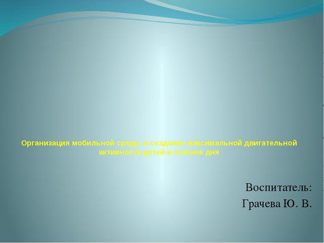 Организация мобильной среды и создание максимальной двигательной активности д...