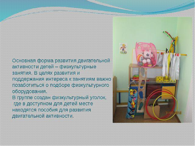 Основная форма развития двигательной активности детей – физкультурные заняти...