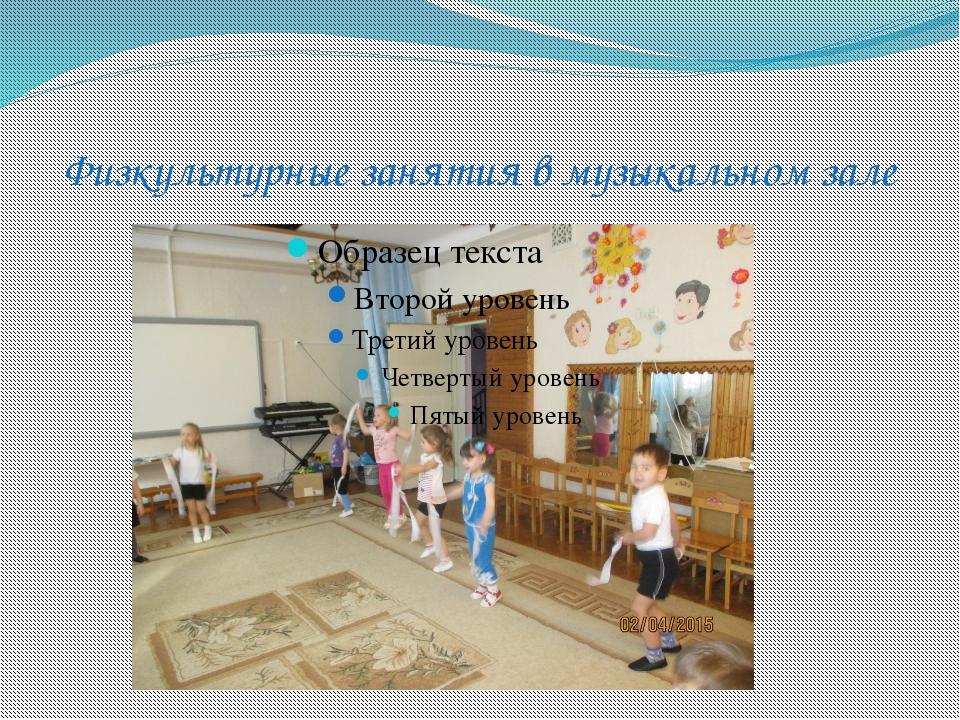 Физкультурные занятия в музыкальном зале