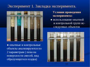 Эксперимент 1. Закладка эксперимента. ● опытные и контрольные объекты анализи