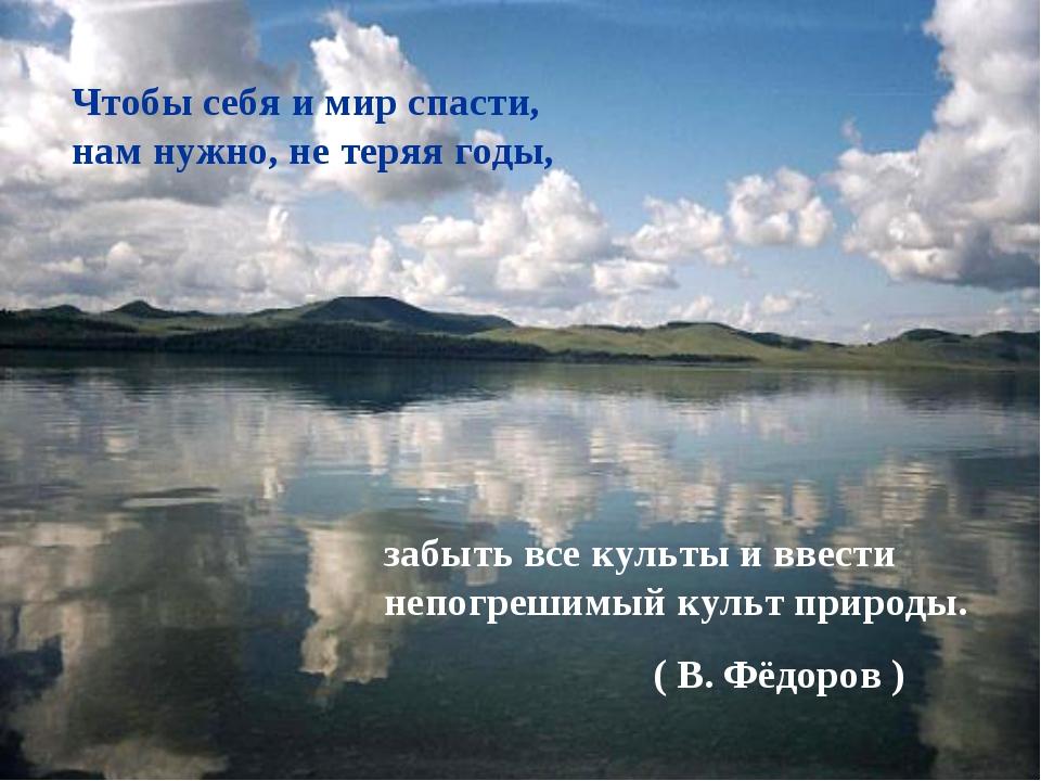 Чтобы себя и мир спасти, нам нужно, не теряя годы, забыть все культы и ввести...