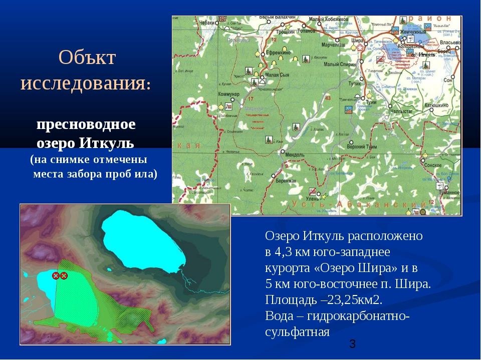 Объкт исследования: пресноводное озеро Иткуль (на снимке отмечены места забо...