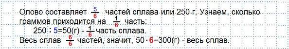 http://www.mathematics-repetition.com/wp-content/uploads/2012/07/zadacha-drobi1.jpg