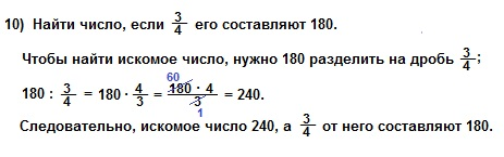http://www.mathematics-repetition.com/wp-content/uploads/2012/11/172.jpg