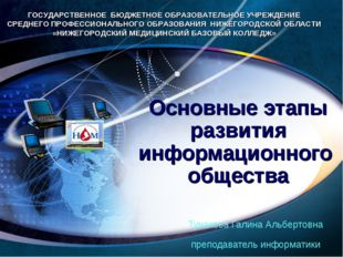 Основные этапы развития информационного общества Тунакова Галина Альбертовна