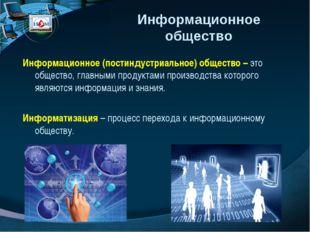 Информационное общество Информационное (постиндустриальное) общество – это об