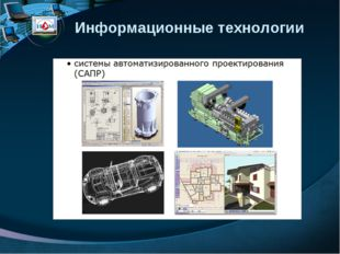 Информационные технологии Лебедев Г.С. ЦНИИ организации и информатизации здра