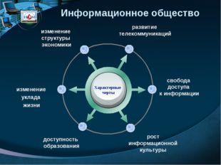 Характерные черты развитие телекоммуникаций свобода доступа к информации рост