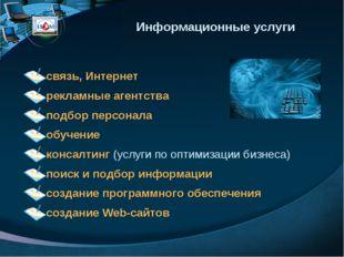 связь, Интернет рекламные агентства подбор персонала обучение консалтинг (ус
