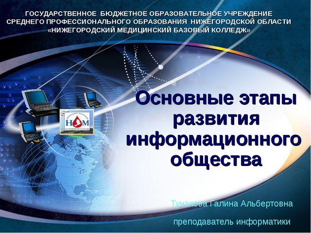 Основные этапы развития информационного общества Тунакова Галина Альбертовна...