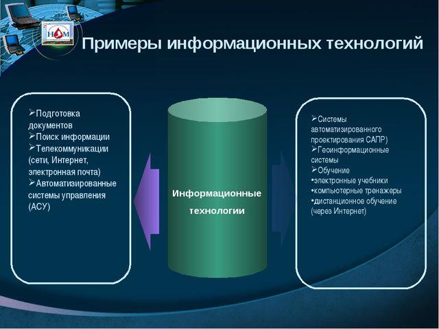Примеры информационных технологий Информационные технологии Подготовка доку...