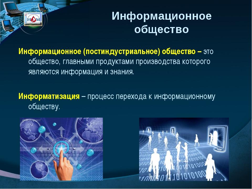 Информационное общество Информационное (постиндустриальное) общество – это об...