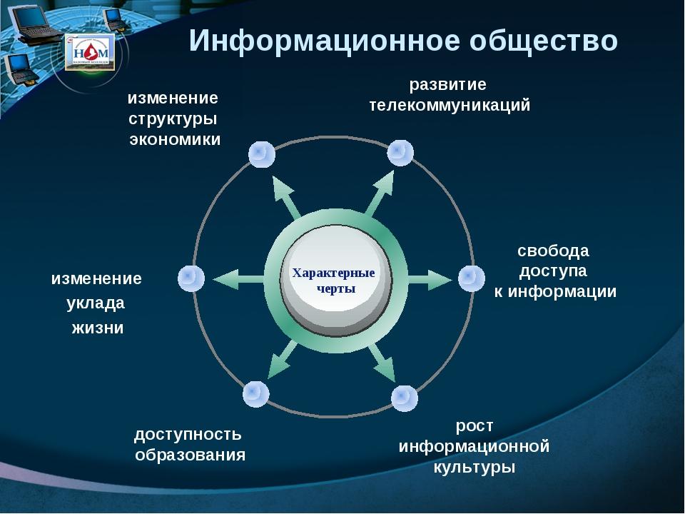 Характерные черты развитие телекоммуникаций свобода доступа к информации рост...