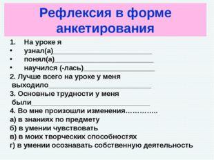 Рефлексия в форме анкетирования На уроке я узнал(а)_________________________