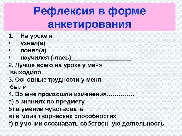 Рефлексия в форме анкетирования На уроке я узнал(а)_________________________...