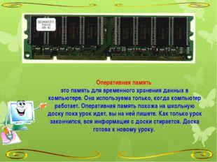 Оперативная память это память для временного хранения данных в компьютере. О