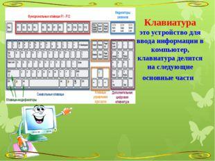 Клавиатура это устройство для ввода информации в компьютер, клавиатура делит
