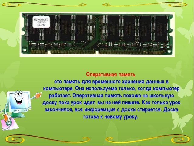 Оперативная память это память для временного хранения данных в компьютере. О...