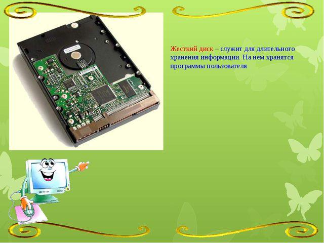 Жесткий диск – служит для длительного хранения информации. На нем хранятся пр...