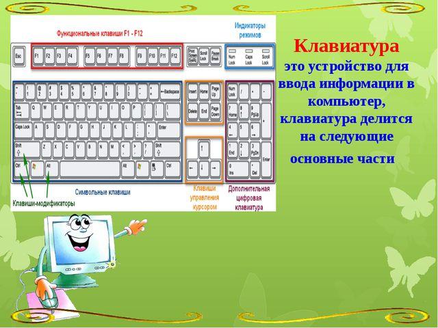 Клавиатура это устройство для ввода информации в компьютер, клавиатура делит...