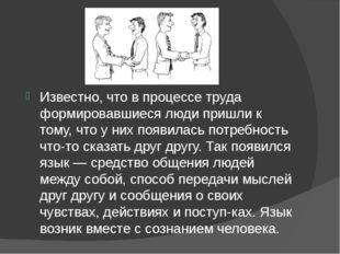 Известно, что в процессе труда формировавшиеся люди пришли к тому, что у них
