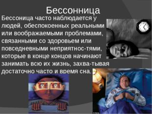 Бессонница Бессоница часто наблюдается у людей, обеспокоенных реальными или