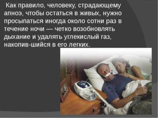 Как правило, человеку, страдающему апноэ, чтобы остаться в живых, нужно прос