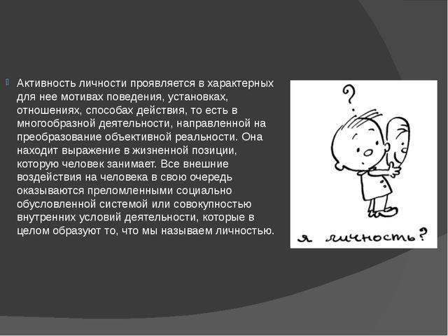 Активность личности проявляется в характерных для нее мотивах поведения, уст...