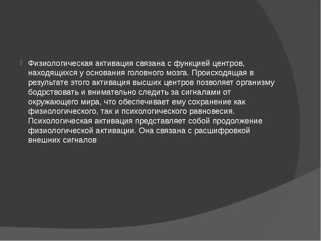 Физиологическая активация связана с функцией центров, находящихся у основани...