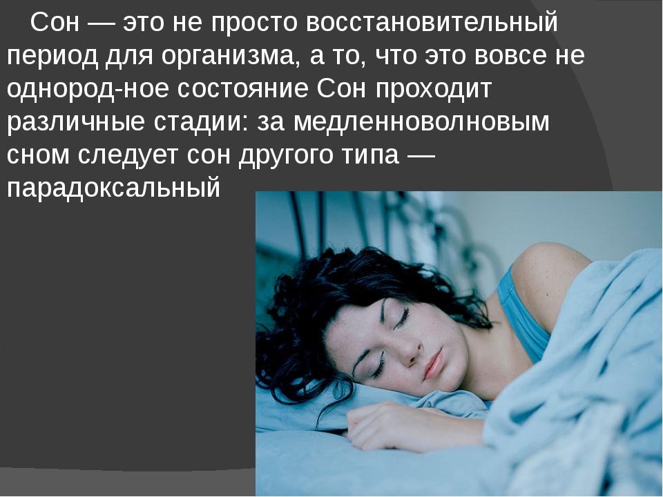Сон — это не просто восстановительный период для организма, а то, что это во...