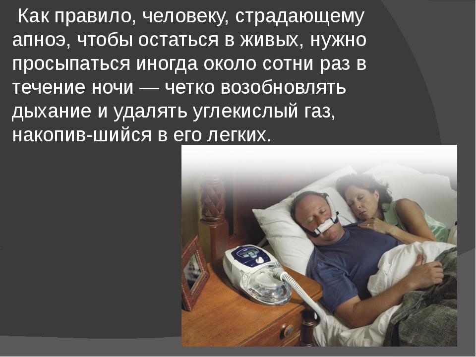 Как правило, человеку, страдающему апноэ, чтобы остаться в живых, нужно прос...