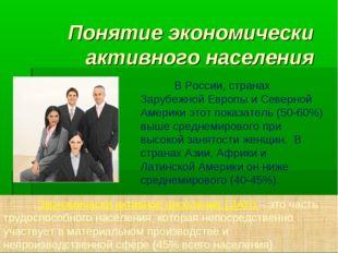 Понятие экономически активного населения Экономически активное население (ЭА