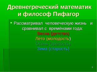 Древнегреческий математик и философ Пифагор Рассматривал человеческую жизнь и