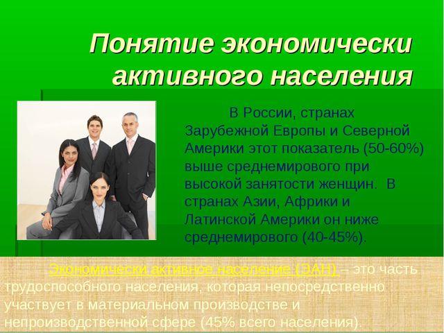 Понятие экономически активного населения Экономически активное население (ЭА...