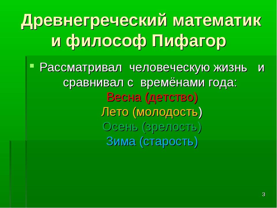 Древнегреческий математик и философ Пифагор Рассматривал человеческую жизнь и...