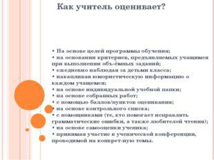 • На основе целей программы обучения; • на основании критериев, предъявляемых