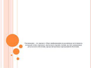 Оценивание – это процесс сбора информации из различных источников, который то