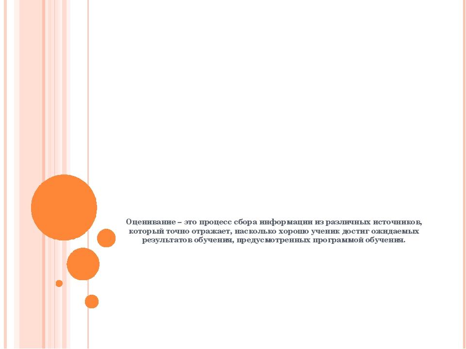 Оценивание – это процесс сбора информации из различных источников, который то...