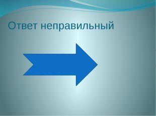 Вопрос 7 В каком из предложенных слов в корне надо написать букву «о»? А) д…м