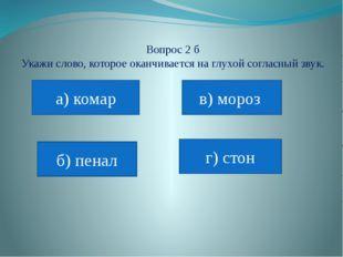 Вопрос 3 Укажи слово с ударением на втором слоге. А)молоко Г)бегемот Б)куриц