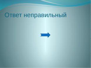 Вопрос 5 Укажи слово, в котором есть суффикс? А) лесок Г) печенье Б) чудеса В